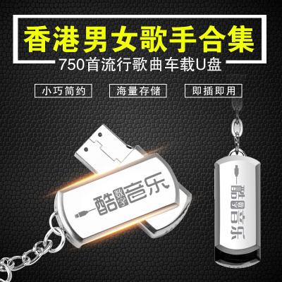 汽車載U盤CD音樂黃家駒陳百強粵語經典老歌無損高音質16G歌曲MP3