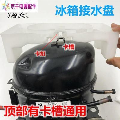 海爾/美的/容聲/美菱品牌通用冰箱原裝配件壓縮機接水盤蒸皿