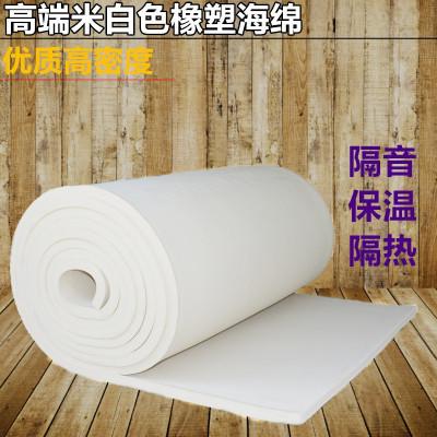 白色隔音棉墻體室內自粘消音保溫阻燃ktv錄音棚窗吸音棉隔音板 米白色10mm加背膠