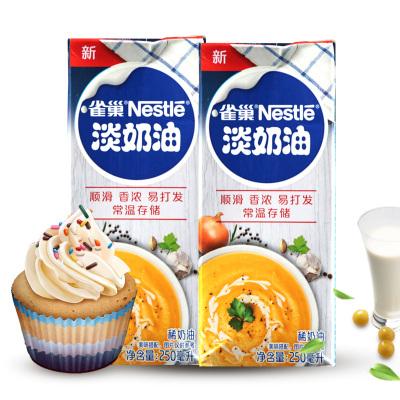 雀巢(Nestle) 淡奶油250ml 稀奶油 蛋糕裱花蛋挞液慕斯甜品蛋奶油动物性奶油烘焙