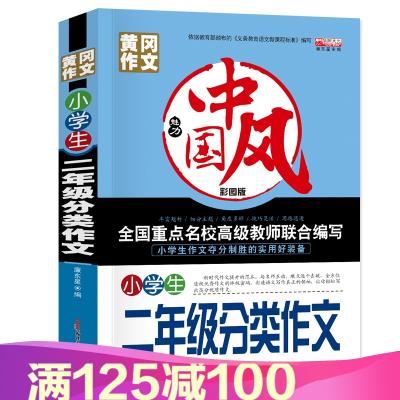 黃岡作文素材二年級分類作文魅力中國風彩圖版寫人寫景寫物敘事想象讀后感小學生作文書2年級同步作文大全I