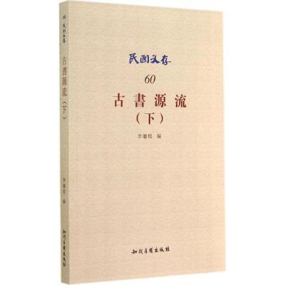 古書源流(60-下)