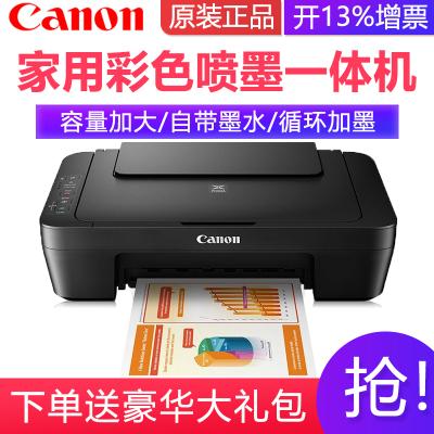 佳能MG2580S打印機一體機 家用辦公彩色噴墨照片打印復印掃描多功能連供 標配
