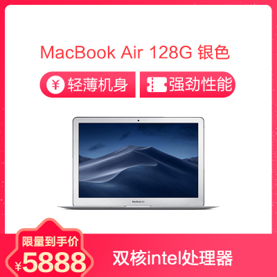 Apple MacBook Air 13.3英寸笔记本电脑(1.8GHz 双核 Intel Core i5 8G 128GB MQD32CH/A)银色超薄本
