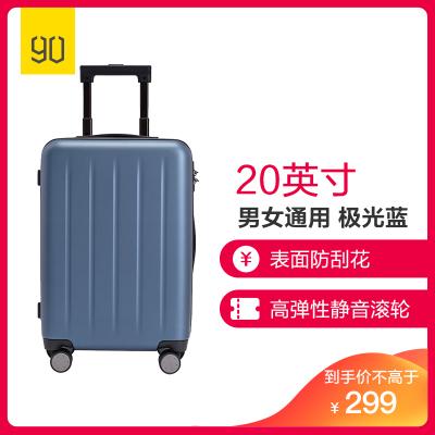 小米(mi)生态链 90分旅行箱1A(20寸)极光蓝 男女通用万向轮商务休闲登机行李箱