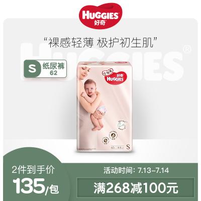 好奇心钻装纸尿裤S码62片 小号尿不湿S62(4kg-8kg)(新老包装交替发货)