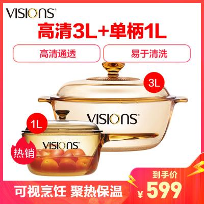 美国康宁(VISIONS)高清透明锅3L汤锅+1L单柄锅 汤锅煮锅单柄锅家庭套组