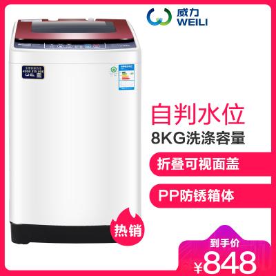 WEILI/威力 XQB80-8029A 8公斤家用容量 智能感应 大容量全自动波轮洗衣机 深红色