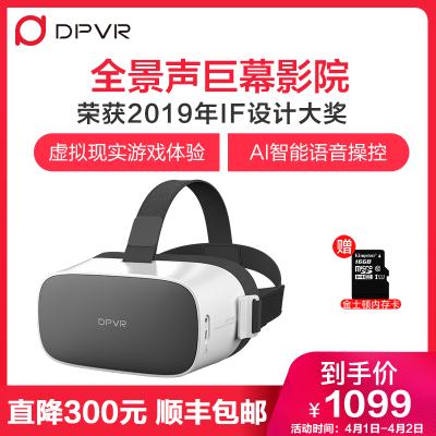 大朋VR眼镜一体机 P1 观影看剧3D巨幕影院 近视可用 AI智能语音控制 3D眼镜虚拟现实 游戏畅玩 白色