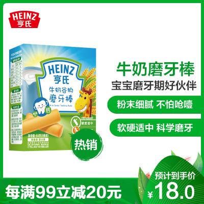 Heinz/亨氏牛奶谷物磨牙棒64g 适用辅食添加初期以上至36个月 宝宝磨牙棒饼干婴儿辅食宝宝零食无添加儿童营养辅食