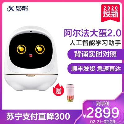 科大讯飞机器人 阿尔法蛋大蛋2.0儿童智能机器人学习机 新东方英语分级绘本 课本指读 白色