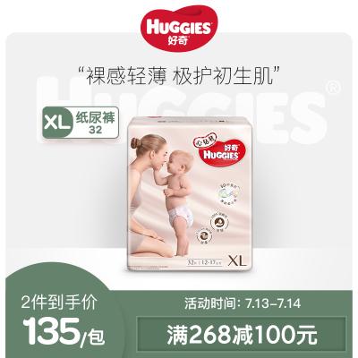 好奇心钻装纸尿裤XL码32片加大号尿不湿XL32(新老包装随机发货)