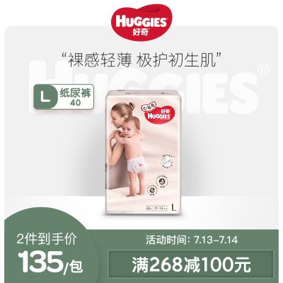 好奇心钻装纸尿裤L码40片 大号尿不湿L40(9kg-14kg)(新老包装交替发货)