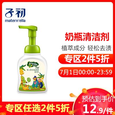 子初奶瓶清洗剂250ml 婴儿果蔬清洁液宝宝洗洁精儿童水果清洁剂