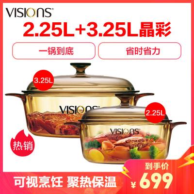 美国康宁(VISIONS)晶彩透明套锅3.25L汤锅+2.25L晶彩透明锅 汤锅煮锅家庭套组