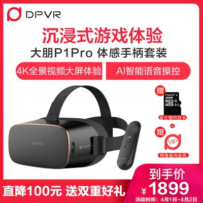 大朋VR一体机 P1 PRO 3D眼镜 VR头盔VR体感游戏机 4K全景视频 AI智能语音控制虚拟现实 黑色