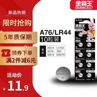 金霸王(Duracell)LR44纽扣碱性电池A76 AG13 L1154 357A游标卡尺1.5V玩具手表遥控器防盗器