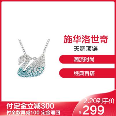 【直营】SWAROVSKI施华洛世奇Iconic Swan小号天鹅女士人造水晶项链送恋人