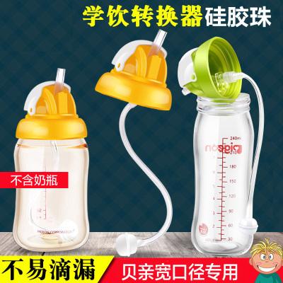 贝亲水杯转换器变学饮杯子吸管杯转换头盖子配件宽口径奶瓶绿色