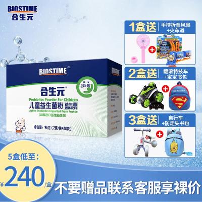 【官方授权】合生元儿童益生菌粉剂 宝宝益生菌冲剂 奶味益生菌粉48袋