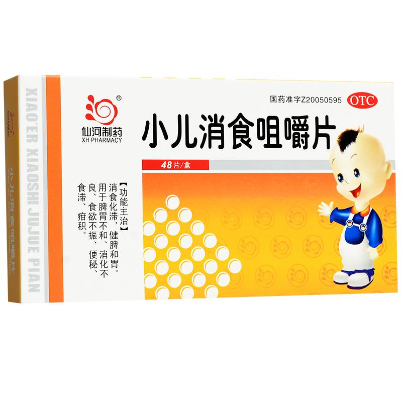 仙河 小儿消食咀嚼片48片宝宝消化不良厌食便秘开胃咀嚼片