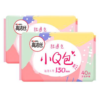 高洁丝小Q包丝薄无香150mm型40片2包卫生巾 女生姨妈巾