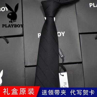 【品牌好货】花花公子领带男士商务休闲正装职业8cm工作面试新郎结婚礼盒