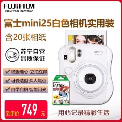 富士(FUJIFILM)INSTAX 拍立得 相机 一次成像 mini25白色套装 胶片相机 含20张富士小尺寸胶片