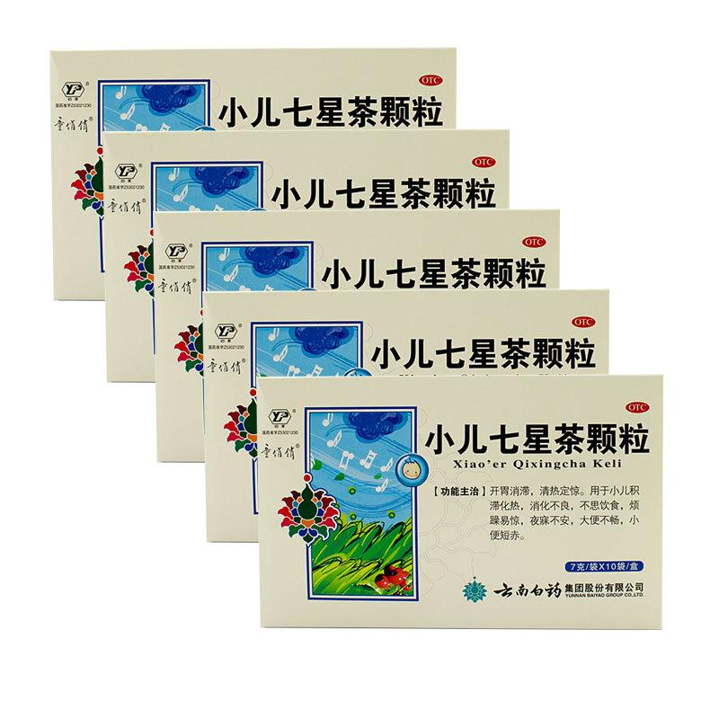 【5盒装】云南白药 童俏俏 小儿七星茶颗粒(冲剂)10袋*5盒+ 送云南白药钱包1个 用于小儿 消化不良 不思饮食