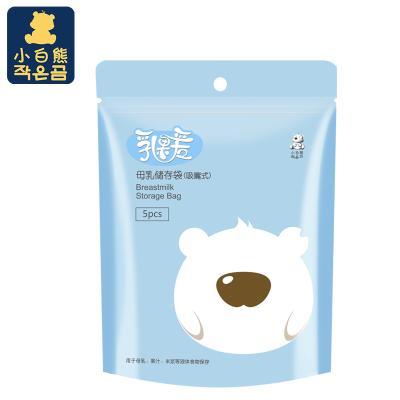 小白熊母乳储存袋150ml储奶袋5pcs 09569