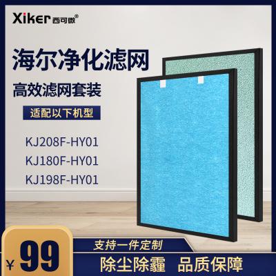 西可微(Xiker)适配海尔空气净化器KJ180F-HY01 KJ208F KJ198F复合除醛滤芯滤网