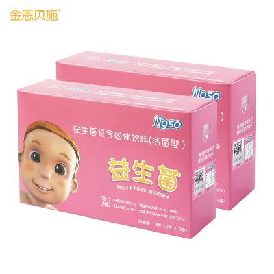 金恩贝施 婴幼儿益生菌粉宝宝儿童益生菌冲剂添加益生元8袋装/盒 合生元 两盒装