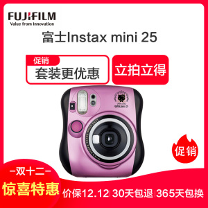 富士(FUJIFILM)INSTAX 一次成像相机立拍立得 mini25 hellokitty紫色 特惠套餐