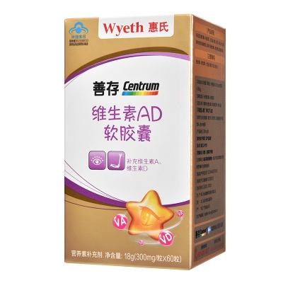 惠氏善存( Centrum)维生素AD软胶囊0.3g*60粒 适用于需要补充维生素的1-6岁儿童(有效期至21年1月)