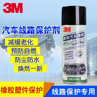 3M(3M)发动机外部油泥清洗剂线路线束保护剂电动车窗玻璃密封润滑剂 多功能清洁剂 抖音