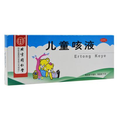 北京同仁堂 儿童咳液 10ml*10支/盒 清热润肺 去痰止咳 用于咳嗽气喘 咽干喉痛