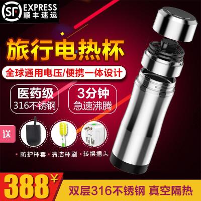 泰澄旅行电热水壶便携式小容量316医药级不锈钢保温电热杯110-250V全球通用自动断电