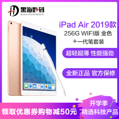 Apple iPad Air3 2019款平板电脑10.5英寸 256GB WiFi版金色+Apple Pencil一代