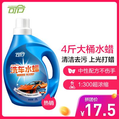 可令(CLEMENS)洗车液洗车水蜡浓缩2L大桶轮毂去污上光打蜡汽车清洁剂泡沫清洗剂浓缩液2L