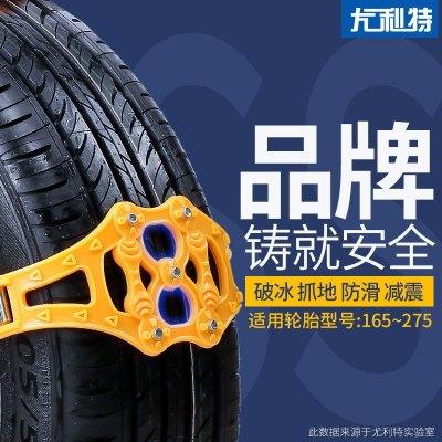 尤利特(UNIT)防滑链 YD-825 汽车防滑链小轿车雪地轮胎通用型SUV越野车冬季链条橡胶加厚 十条装