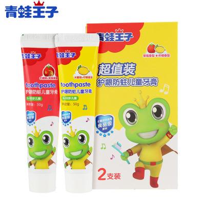 青蛙王子儿童牙膏牙刷3-12岁柠檬+草莓口味防蛀水果味宝宝牙膏2支