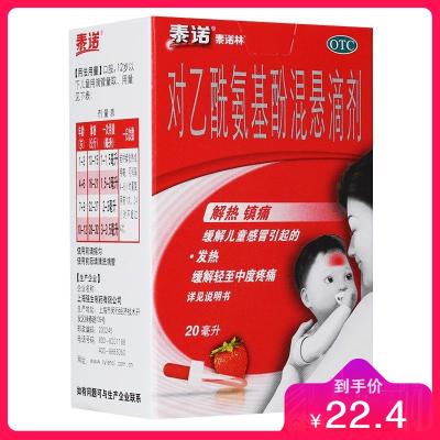 20毫升泰诺泰诺林对乙酰氨基酚混悬滴剂20ml儿童感冒发热头痛牙痛