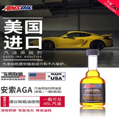安索(AMSOIL)燃油宝添加剂AGA缸内直喷积碳清洗剂适用奔驰宝马奥迪大众福特别克本田丰田日产哈弗236ml(单瓶装)