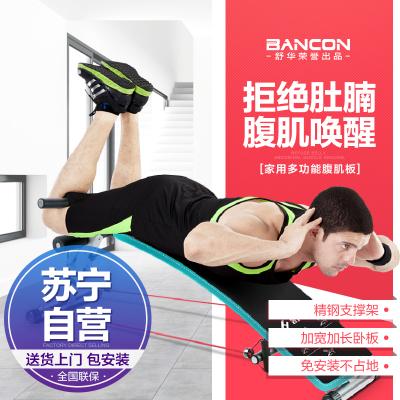 伯康(BANCON)舒华-家用健腹板SH-575 多功能仰卧板 腹肌板背肌训练室内健身器材