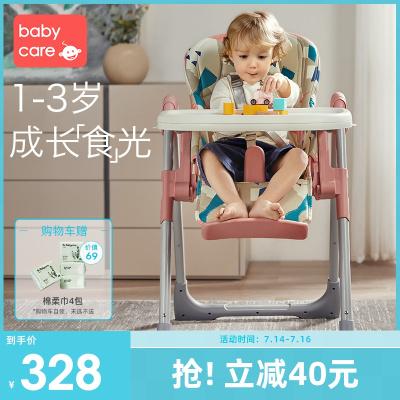 babycare餐椅 宝宝多功能餐椅 婴儿便携可折叠宝宝吃饭椅子宝宝餐椅 儿童餐椅 258元