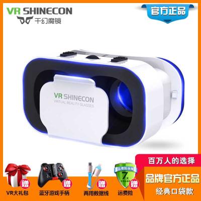 【蓝光】千幻VR眼镜游戏版 虚拟现实3D智能手机游戏rv眼睛4d一体机头盔ar苹果安卓手机专用谷歌手柄头戴式蓝光魔镜vr