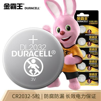 金霸王(Duracell)CR2032 纽扣电池 5粒装 3V进口 适用于汽车钥匙玩具遥控器电子体重秤血糖仪计步器手环机