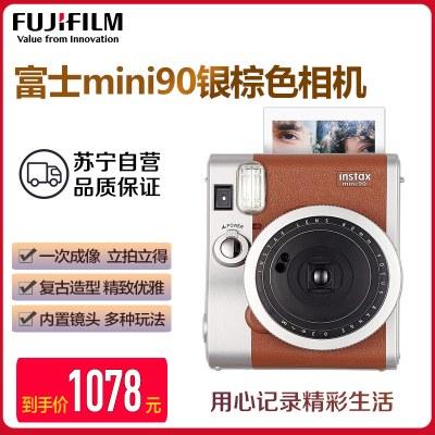 富士(FUJIFILM)INSTAX 拍立得 相机 一次成像相机 mini90豪华相机 银棕色 单机 富士小尺寸胶片相机