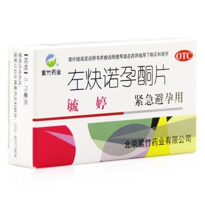 毓婷左炔诺孕酮片2片/盒女性紧急避孕药事后72小时短效