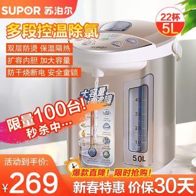 苏泊尔(SUPOR)电水瓶SW-50T66A 童锁功能 多段控温 长沸除氯 智能恒温 大容量 快速沸腾 长沸除氯